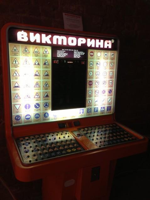 Игровой автомат Викторина