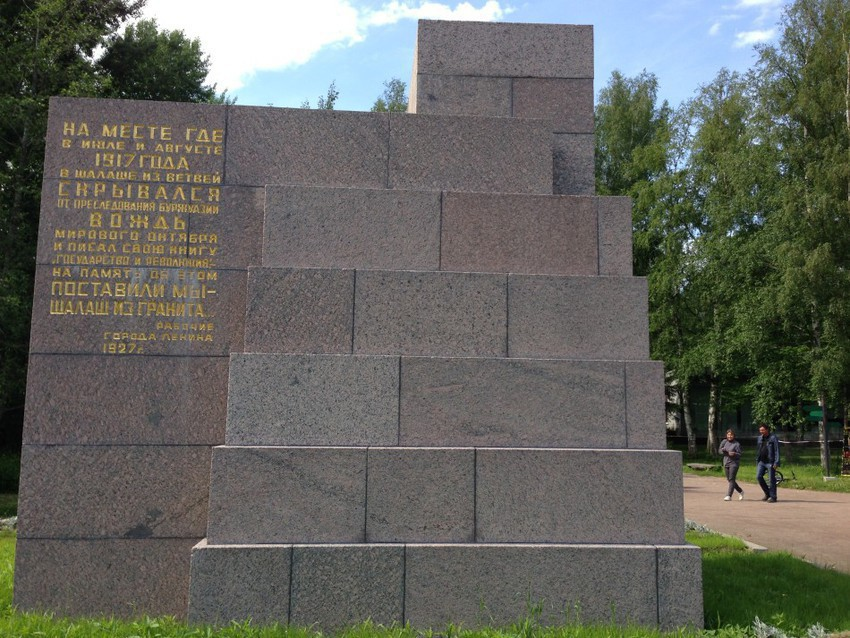 Памятник, установленный на месте шалаша
