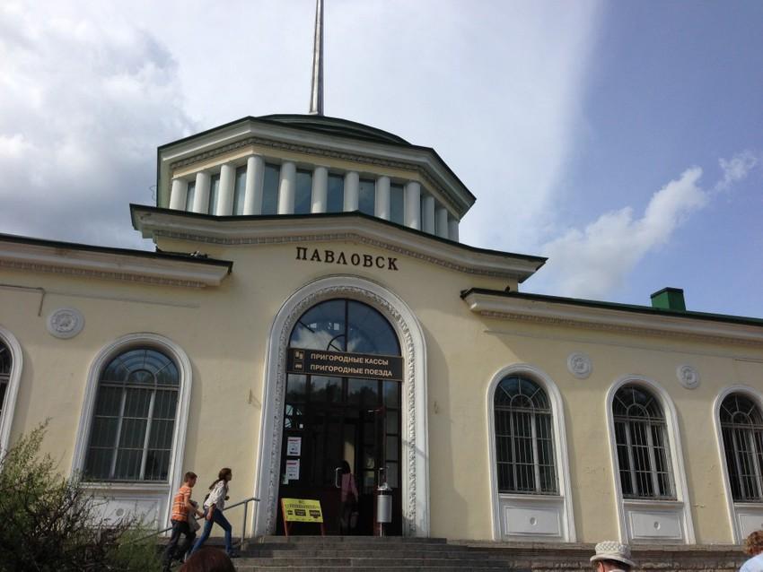 Вокзал Павловска