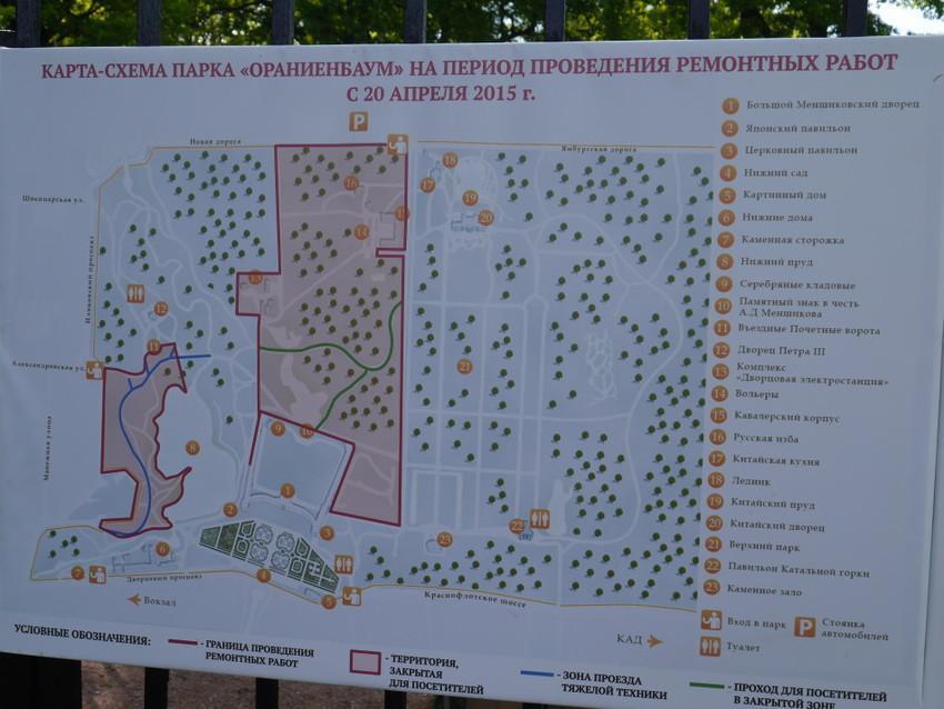 Схема парка в Ломоносове