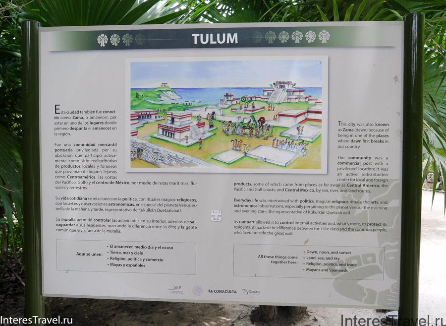 История Тулума