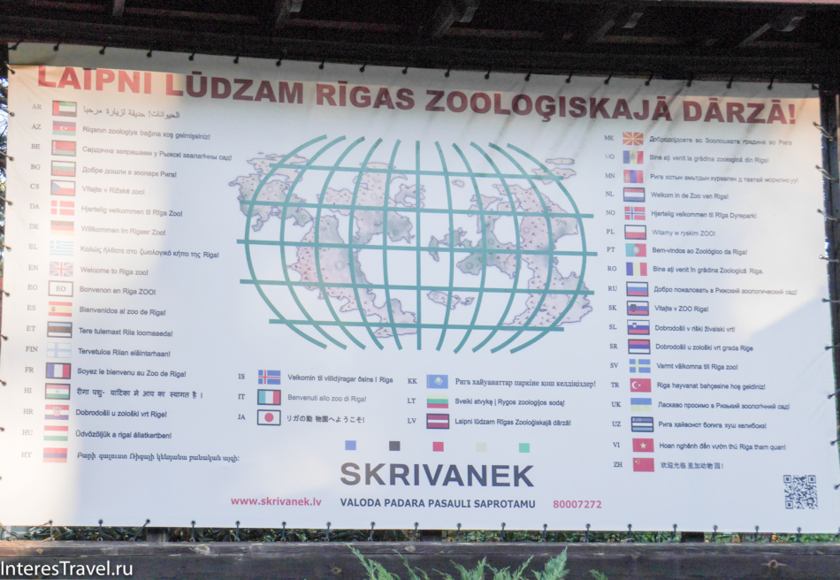 Карта рижского зоопарка